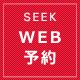 SEEK WEB予約