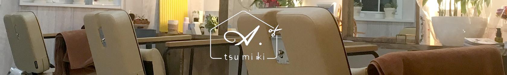 a_tsumiki